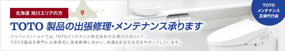 【北海道旭川エリアの方】TOTO製品の出張修理・メンテナンス承ります